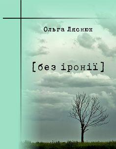Презентація книжки Ольги Ляснюк «Без іронії» - 3 Листопада 2016 | Litcentr