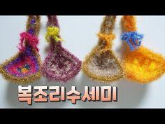 복조리수세미/ 수세미뜨기/ 설날수세미/ (사랑뜨개) - YouTube Baby Socks, Knitting Socks, Knitting Patterns, Crochet Earrings, Knit Socks, Knit Patterns, Knitting Stitch Patterns, Loom Knitting Patterns