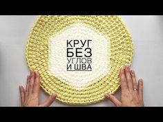 Как связать ровный круг без углов крючком. Узор галочка. How to knit crochet circle - YouTube
