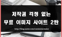PPT, 인포그래픽 제작에 알아두면 유용한 무료 아이콘 사이트를 소개합니다. <이미지 출처 : 홈페이...
