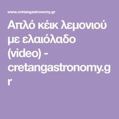 Απλό κέικ λεμονιού με ελαιόλαδο (video) - cretangastronomy.gr