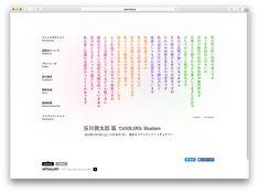 「谷川俊太郎展」東京オペラシティ アートギャラリーにてはじまる。