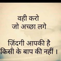 Funny Quotes In Hindi, Inspirational Quotes In Hindi, Positive Quotes, Poetry Quotes, Book Quotes, Me Quotes, Qoutes, Best Quotes From Books, Good Life Quotes
