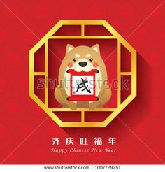 2018 year of dog happy chinese new year greeting card cute cartoon 2018 year of the dog chinese new year greeting card of cartoon dog with scroll m4hsunfo