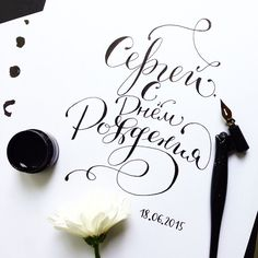 Calligraphy by Anna Liepina   ♠️  #blackandwhite #calligraphy