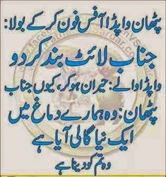 Pathan & Wapda Jokes in Urdu 2014 new, Pathan aur Wapda Urdu Latifay Pathan Jokes in Urdu, Pathan Urdu Latifay 2014 new Funny Quotes In Urdu, Urdu Funny Poetry, Jokes In Hindi, Funny Quotes For Teens, Poetry Quotes, Jokes Images, Funny Images, Funny Shoes, Wife Jokes