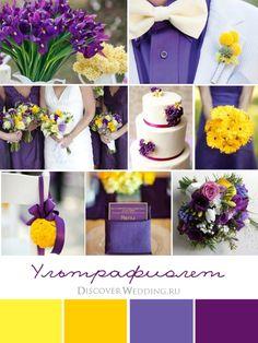 Свадебные палитры: фиолетовый | DiscoverWedding.ru
