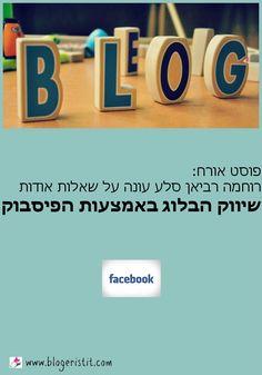 לחצו על התמונה וקראו בפוסט על שיווק בלוגים באמצעות פיסבוק. פוסט אורח של רוחמה רביאן סלע, מומחית לשיווק בפיסבוק. צוק יונית | הבלוגריסטית