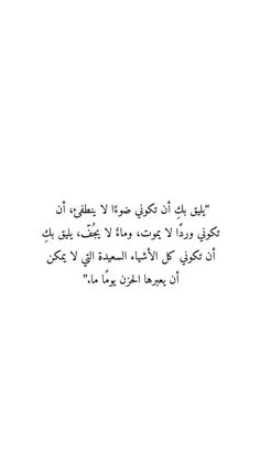 mmty en ana w hya w ana myfakr enha kant asln w awiiiiii . bzat kman fe bokra exam w practicing fel madrasa laps 2 w apple w fe koways aby bs aby mwadeh feen . Talking Quotes, Mood Quotes, Poetry Quotes, Life Quotes, Arabic English Quotes, Funny Arabic Quotes, Photo Quotes, Picture Quotes, Medical Quotes