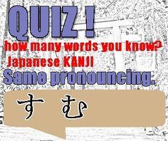 (1) KANJI Quiz ! 2 words【すむ】