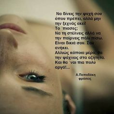 Life S, Greek Quotes, Philosophy, Me Quotes, Literature, Poetry, Feelings, Sayings, Reading
