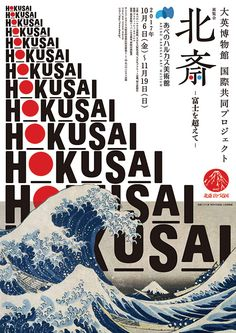 "The exhibition ""Hokusai-Past Fuji"" shall be held from sixth October at Abeno Harukas Museum in Abeno, Osaka. Worldwide joint exhibition with British Museum in London, England … Japan Design, Japan Graphic Design, Japanese Poster Design, Gfx Design, Design Blog, Poster Art, Poster Layout, Layout Book, Event Poster Design"