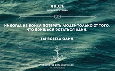 Никогда не бойся Investing, Wisdom, Thoughts, Motivation, Reading, Words, Quotes, Inspiration, Inspire