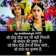 Raddha Krishna wallpaper images quotes hindi picture