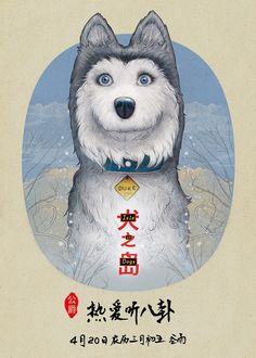 High resolution official theatrical movie poster ( of for Isle of Dogs Image dimensions: 1200 x Directed by Wes Anderson. Funny Books For Kids, Funny Kids, Isle Of Dogs Movie, Wes Anderson Movies, Fanart, Dog Poster, Happy Birthday Funny, Keys Art, Dog Quotes