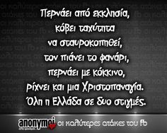Click this image to show the full-size version. Funny Status Quotes, Funny Greek Quotes, Funny Statuses, Funny Picture Quotes, Sarcastic Quotes, Stupid Funny Memes, Greek Memes, Tell Me Something Funny, Kai