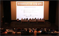 Following Korean cinema's blockbuster year, talks are held to discuss the development of Korean film industry's image