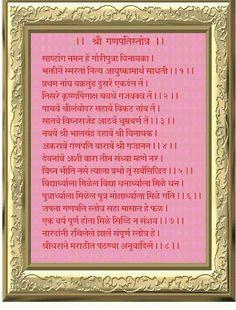 Ganpati stotra marathi