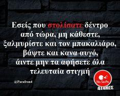 Funny Greek, Greek Quotes, Yolo, Funny Photos, Jokes, Funny Shit, Life, Ideas, Humor