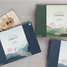 일주일만에 수많은 디자인을 받아보고, 선택할 수 있습니다. 9만명의 디자이너에게 의뢰하세요. Tea Packaging, Brand Packaging, Chinese Design, Parking Design, Cute Stationery, Book Layout, Material Design, Identity Design, Editorial Design