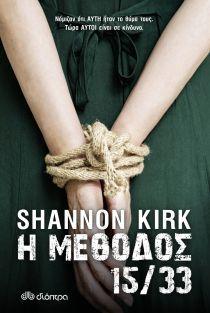 Η μέθοδος 15/33 - Kirk Shannon   Public βιβλία My Books, Instagram Posts, Hot