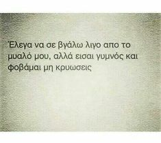 Discovered by Cατhεrinε∞. Find images and videos about quotes, greek quotes and greek on We Heart It - the app to get lost in what you love. Happy Quotes, Best Quotes, Love Quotes, Inspirational Quotes, Quotes Quotes, Qoutes, Funny Greek Quotes, Funny Quotes, Cool Words