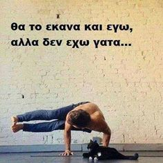 ego tin eho tin gata alla akomi den mporo na to kano Funny Greek Quotes, Greek Memes, Funny Picture Quotes, Photo Quotes, Funny Photos, Humorous Quotes, Funny Facts, Funny Jokes, Hilarious