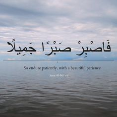 Sabar is the most powerful act given from Allah
