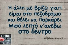 Image about funny in greek quotes by Pa Stellaki Greek Memes, Funny Greek Quotes, Funny Picture Quotes, Stupid Funny Memes, Funny Facts, Funny Stuff, Funny Images, Funny Photos, Tell Me Something Funny