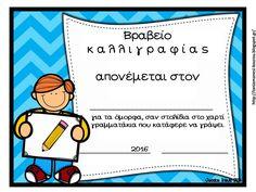 δραστηριότητες για το νηπιαγωγείο εκπαιδευτικό υλικό για το νηπιαγωγείο Greek Language, School Clipart, Welcome To The Party, My Teacher, Back To School, Art School, Clip Art, Teaching, Education