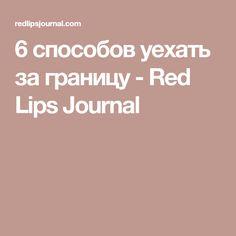 6 способов уехать за границу - Red Lips Journal