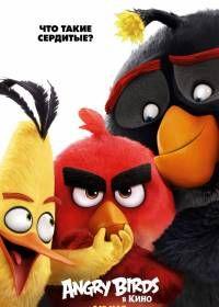 Скачать фильм angry birds на телефон.