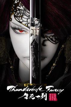 Thunderbolt Fantasy Shōshi Ikken Side-Story Film's New Trailer Previews New Character - News - Anime News Network