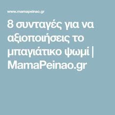 8 συνταγές για να αξιοποιήσεις το μπαγιάτικο ψωμί | MamaPeinao.gr