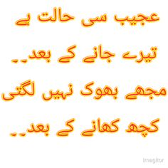 Sarcastic Quotes Witty, Funny Quotes In Urdu, Funny Inspirational Quotes, Jokes Quotes, Urdu Funny Poetry, Love Poetry Urdu, Funny Memea, Famous Poets, Friendship Quotes