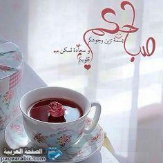 صور صباح الخير 2021 صباحية جديد صباح الخير تويتر بالإنجليزي جديده ٢٠٢١ الصفحة العربية Beautiful Morning Messages Good Morning Greetings Happy Birthday Greetings Friends