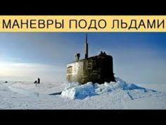 ВМФ США в Арктике  ЛУЧШИЕ ПОДВОДНЫЕ ЛОДКИ США ЗАСТРЯЛИ В АРКТИКЕ