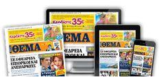 Δημήτρης Χαβρές Unexplained Phenomena, Microsoft Office, Lady Gaga, Dream Vacations, Greece, Places To Visit, Reading, Greece Country, Lady Gaga Fashion