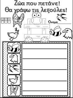Η παρέα. 200 φύλλα εργασίας για ευρύ φάσμα δεξιοτήτων παιδιών της Πρώ… Teaching Ideas, Puzzles, Math, School, Books, 1st Grades, Libros, Puzzle, Math Resources
