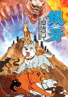 Ginga: Nagareboshi Gin Just started this anime. Its so obscure that there is no English dub anywhere and the English translations that i have found so far are not the best. However the story is amazing! Apparently it was very popular in Finland. Cat People, Wolf People, Gin Images, Off White Comic, Fanart, Anime Films, Manga Comics, Dog Art, Bendy And The Ink Machine