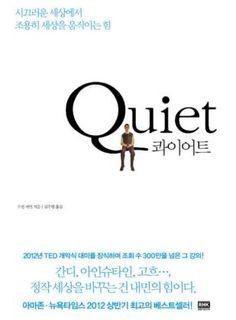 시끄러운 세상에서 조용히 세상을 움직이는 힘 - 수잔 케인의 < Quiet >            http://www.insightofgscaltex.com/?p=32545