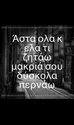 Greek Quotes, Lyrics, Love You, Inspirational Quotes, Meet, Neon Signs, Feelings, Life Coach Quotes, I Love You