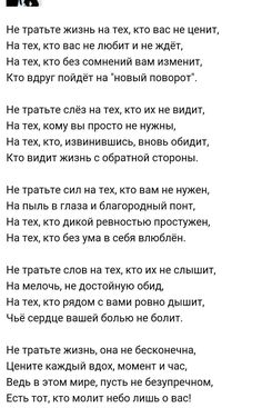 Best Quotes, Life Quotes, Modern Poetry, Russian Quotes, Aesthetic Words, L Love You, Love Poems, Life Advice, Encouragement