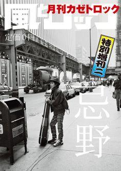 【画像 5/10】フリーペーパー「風とロック」創刊100号へ 集大成の展覧会開催 | Fashionsnap.com