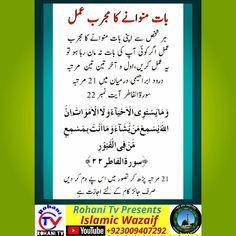 Duaa Islam, Islam Hadith, Islam Quran, Islamic Phrases, Islamic Messages, Islamic Quotes, Inspirational Quotes In Urdu, Ali Quotes, Islamic Teachings
