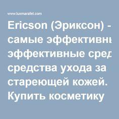 Luxmarafet  профессиональная косметика · Ericson (Эриксон) - самые  эффективные средства ухода за стареющей кожей. Купить косметику Эриксон b5cdd560fd0