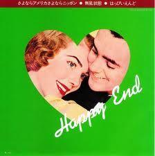Sayonara Sayonara Nippon America / さよならアメリカ さよならニッポン