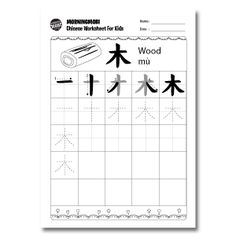 Chinese Worksheets for Kids - Nature series