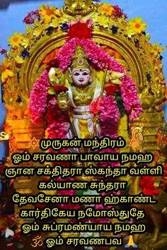 Vedic Mantras, Hindu Mantras, Sai Baba Pictures, God Pictures, Shiva Hindu, Hindu Deities, Moola Mantra, Prayer For My Family, Lord Murugan Wallpapers