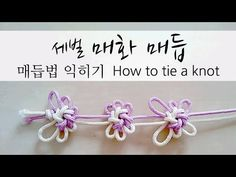 [knot] 삼정자 매듭 How to tie a knot 組紐 結び方 Macrame Knots, Micro Macrame, Korean Traditional, Diy Projects To Try, Paracord, Handicraft, Tatting, Embroidery Designs, Diy And Crafts